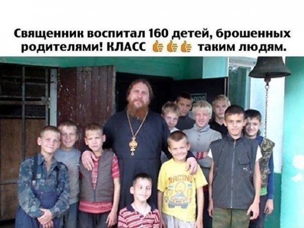 Батюшка вырастил более 150 сирот